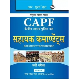 RPH UPSC CAPF (Central Armed Police Forces) Assistant Commandant (Paper-I) Exam Guide Hindi Medium (R-472) - 2018