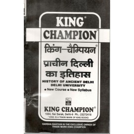 King Champion Guide Prachin Delhi ka Itihas
