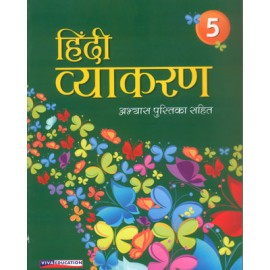 Viva Hindi Vyakaran for Class 5 by Laxmi Jain