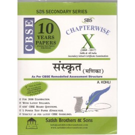 CBSE 10 Years Sample Papers Chapterwise Sanskrit (Manika) for class 10 by A.Kohli (2017-18)
