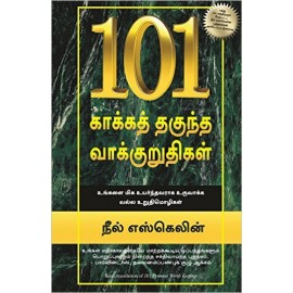 101 Promises Worth Keeping (Tamil)  by Neil Eskelin