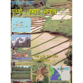 NCERT Prithvi Humara Aawas Textbook of Geography for Class 6 Hindi Medium (Code 657)