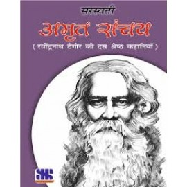 New Saraswati Amrit Sanchay Rabindranath Tagore Hindi Supplimentary Reader