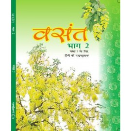 NCERT Vasant Part II Textbook of Hindi for Class 7 (Code 750)
