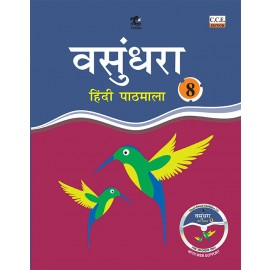 Tarun CBSE Vasundhara Hindi Pathmala Textbook for Class 8