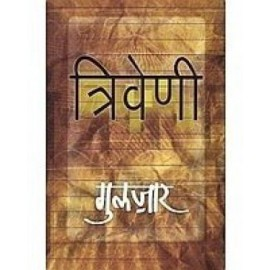 Triveni (Hindi) by Gulzar