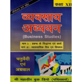 Vyavsay Adhyayan Textbook of Business Studies for Class 12 by Chaturvedi & Agrawal