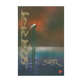 Pukhraj (Hindi) by Gulzar