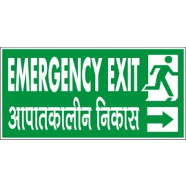 Emergency Exit Sign (12X4 inches)- Self Adhesive Sticker