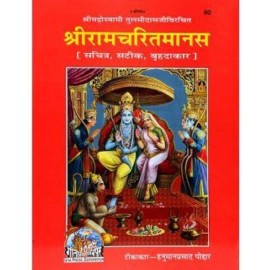 Gita Press Shri Ramcharitmanas Satik (Ramchritmanas) Code 80