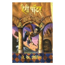 Harry Potter Aur Paras Patthar by J.K. Rowling