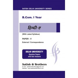 Satish & Brothers Previous Years Solved Papers Hindi A B.Com Pass (1st-Year)