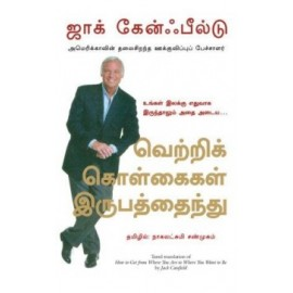 How to Get From Where You Are to Where You Want to be by Jack Canfield (Tamil)