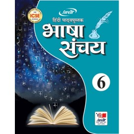 Prachi Bhasha Sanchay Textbook for Class 6