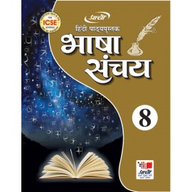 Prachi Bhasha Sanchay Textbook for Class 8
