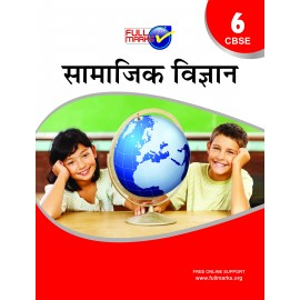 Full Marks Guide of Samajik Vigyan for Class 6 (Hindi Medium)