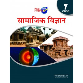 Full Marks Guide of Samajik Vigyan for Class 7 (Hindi Medium)