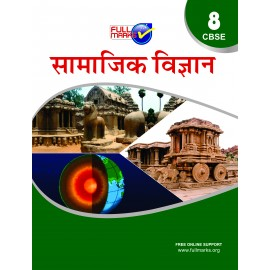 Full Marks Guide Samajik Vigyan for Class 8 (Hindi Medium)