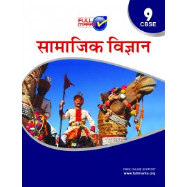 Full Marks Guide of Samajik Vigyan (Term 1+Term2) for Class 9 (Hindi Medium)