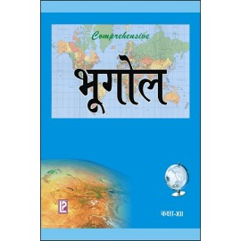 Buy cbse board ncert geography textbooks for class 12 comprehensive geography hindi medium for class 12 fandeluxe Gallery