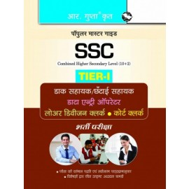 RPH SSC (10+2): Postal/Sorting Assistant/DEO/LDC & Court Clerks (TIER-I) Exam Guide Hindi Medium (R-1332) - 2018