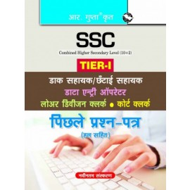 RPH SSC (10+2): Postal/Sorting Assistant./DEO/LDC & Court Clerks (TIER-I) Previous Year Papers (Solved) Hindi (R-1334) - 2018