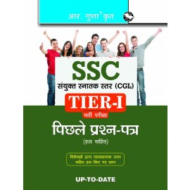 RPH SSC Combined Graduate Level (Tier-I) Previous Years' Papers (Solved) Hindi Medium (R-21) - 2018