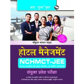RPH Hotel Management Entrance Exam Guide Hindi Medium (R-50) - 2018