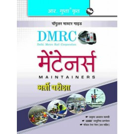 RPH DMRC-Maintainers Guide Hindi Medium (R-632) - 2019