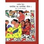 NCERT Samajik Evm Rajnitik Jeevan I Textbook of Samajik Vigyan for Class 6 Hindi Medium (Code 659)